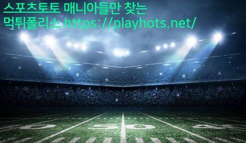 스포츠토토 매니아들만 찾는 먹튀폴리스 https://playhots.net/
